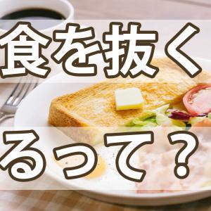 朝食を抜くと太るって本当?