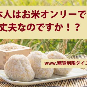 日本人はお米だけ食べていれば大丈夫と言う話を聞いたけどホント!?