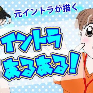 よっしーのフィットネス漫画 イントラあるある!