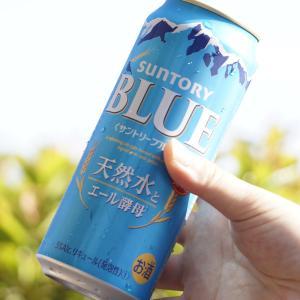 2020年ビアガーデン開き!新発売のサントリー「ブルー(BLUE)」購入&レビュー!