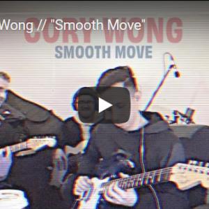トム・ミッシュとのコラボはやっぱり素敵 コリー・ウォン〝Smooth Move〟