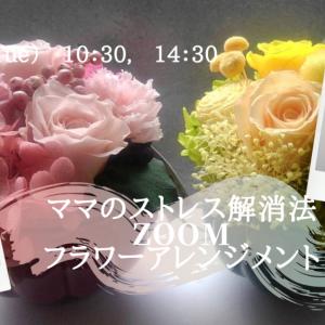 5/16が〆切です。ママのストレス解消法もお伝えするフラワーアレンジメント5/26