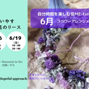 自分時間を楽しむ会ME-time 6月 疲れた心をいやす紫陽花のリース【オンラインレッスン】
