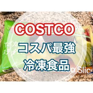 【コストコ】初購入で大後悔した冷凍食品