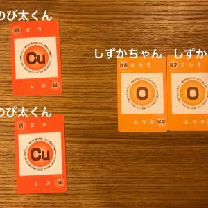 原子カードで化学反応式①~ドラえもん不在の恋愛バトル~