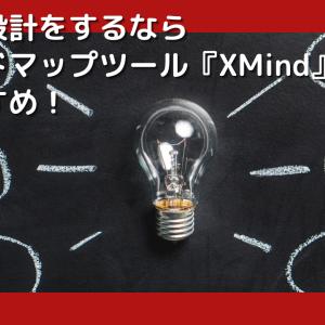 ブログ設計をするならマインドマップツール『XMind』がおすすめ!