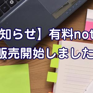 【お知らせ】有料noteを販売開始しました!
