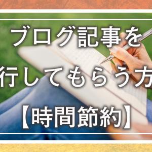 ブログ記事を代行してもらう方法【時間節約】