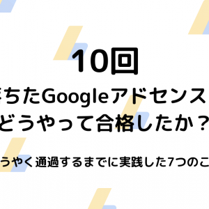10回落ちたGoogleアドセンスにようやく合格するまでにした7つのこと