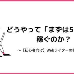 【ライターの稼ぎ方】どうやって「まずは月5万円」を生み出すか?