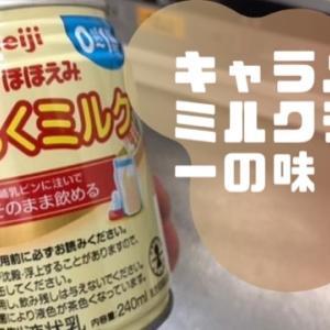 液体ミルク「meijiらくらくミルク」レビュー。飲んでみたら完全にキャラメルミルクティーだった件。