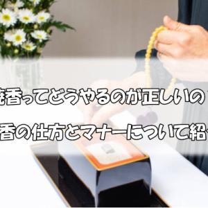 葬儀での焼香のマナーを紹介!宗派によっても仕方が違うって本当?