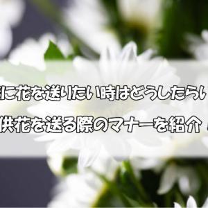 葬儀に生花を送りたい場合はどうしたらいい?供花のマナーについて紹介