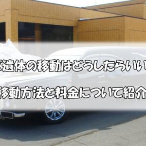 病院から葬儀場へ遺体を移動させるのに自家用車は使える?