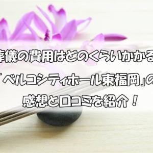 福岡市の葬儀社「ベルコシティホール東福岡」を利用した感想と口コミ