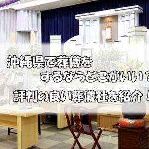 沖縄県の口コミの良い葬儀社ってどこなの?公営斎場についても紹介!