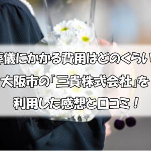大阪市の葬儀社「三貴株式会社」を利用した感想と口コミ
