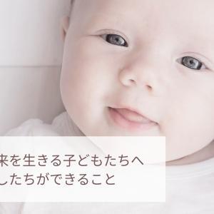 新しい未来を生きる子どもたちへ、わたしたちができること