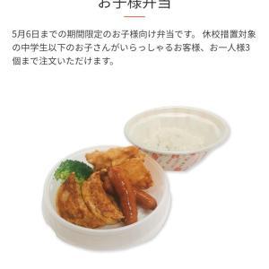 昨日がお給料日!270円餃子の王将キッズ弁当復活ー!!
