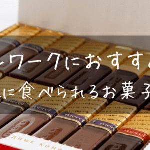 テレワークにおすすめ!在宅勤務でもお手軽に食べられるお菓子10選