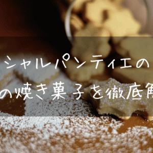 アンリ・シャルパンティエの焼き菓子の口コミ!通販がおすすめな理由7つ