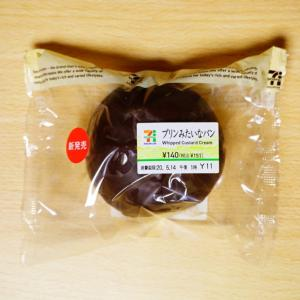 【セブンイレブン】プリンみたいなパン感想!カスタードクリームたっぷりのボリューム菓子パン!