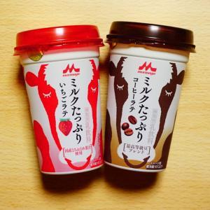【森永乳業】ミルクたっぷりコーヒーラテとミルクたっぷりいちごラテ飲み比べ!どっちが美味しい?
