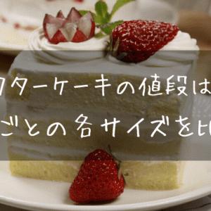 キャラクターケーキの値段の相場はいくら?おすすめ通販4社を比較!