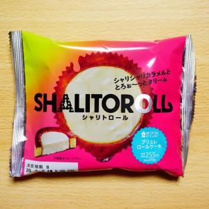 【ローソン】シャリトロール感想!中はとろとろ外はシャリッとしたブリュレロールケーキ!