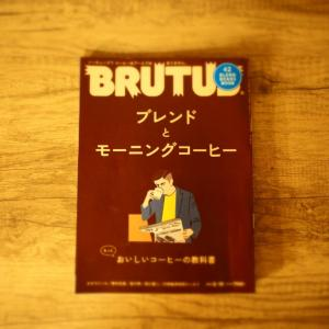 ストレートがソロならブレンドはアンサンブル。BRUTUS「ブレンドとモーニングコーヒー」