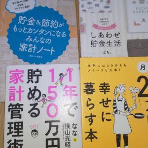 9/20 図書館の本