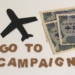 楽天トラベル GoToトラベルキャンペーン予約でさらに得する方法