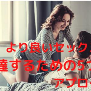 愛され女子 より良いセックスに到達するための5つのアプローチ