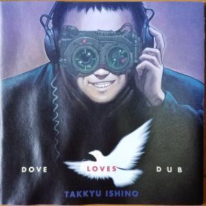 DOVE LOVES DUB【石野卓球】