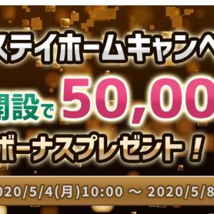 無料ボーナスキャンペ見つけた 5万円と太っ腹