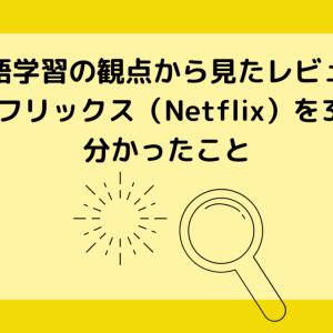 【英語学習の観点から見たレビュー】ネットフリックス(Netflix)を3年見て分かったこと