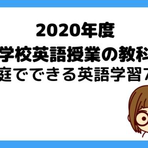 2020年度小学校英語授業の教科化【家庭でできる英語学習7選】