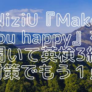 NiziU『Make you happy』を聞いて英検3級対策でもう1点