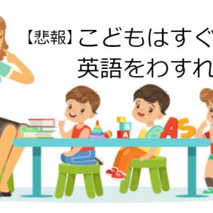 【悲報】こどもは英語をすぐに忘れます。