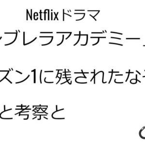 Netflixドラマ「アンブレラアカデミー」シーズン1に残されたなぞと感想と考察