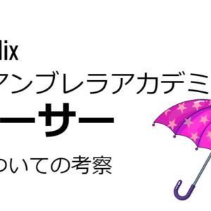 Netflix「アンブレラアカデミー」ルーサーを知るともっと面白くなる。