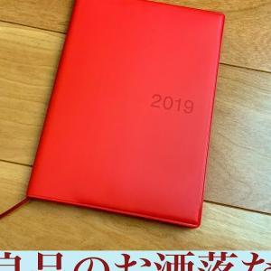 【お洒落】無印良品の真っ赤なスケジュール帳を買ったので紹介![マンスリー/ウィークリー]