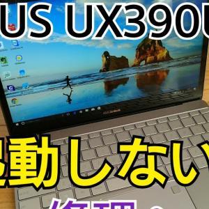 【故障】ASUS Zenbook3 起動しなくなる→修理へ[ASUSのサポートは…?]