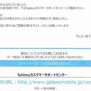Twitterプレゼント企画で当選した話 Galaxy Gear S3 frontierを貰った![#GalaxyGift]
