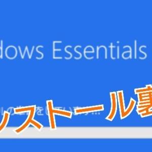 【'17夏 裏技】Windows10でWindows Essentials 2012インストール方法[Windows Live Mail/Messenger/ムービーメーカー/フォトギャラリー/Writer]