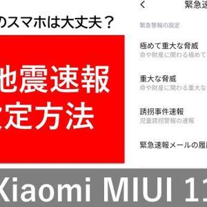 シャオミMIUI11で緊急地震速報を受信する設定方法|Xiaomi Redmi Note 9S