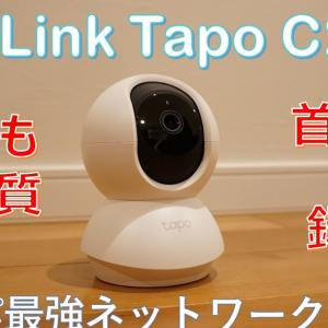 TP-Link Tapo C200レビュー|外出先からアプリで見守り!コスパ最強ネットワークカメラ