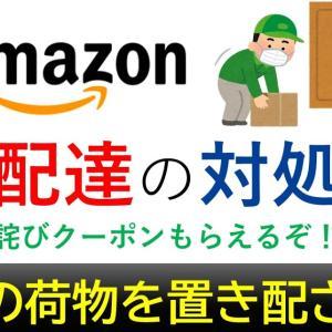 【誤配達】他人のAmazon荷物が置き配で届いたときの対処法!盗難の危険性あり?
