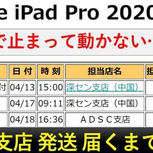 【検証】上海/深セン支店発送⇒ADSC支店(ヤマト)届く日数は?AppleストアでiPad Pro 2020を注文!