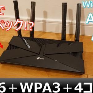 Archer AX20レビュー|8千円台でWi-Fi6/WPA3対応!高速で設定が簡単な無線LANルーター